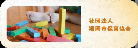 社団法人 福岡市保育教会